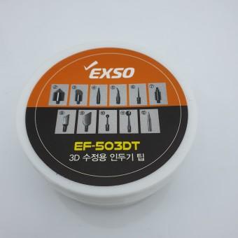 [3D 수정용 인두기 팁] EF-503DT (개별구매)